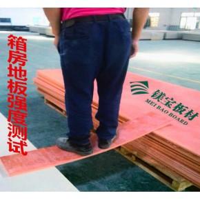 移动板房地板 活动板房地板 集装箱防火地板