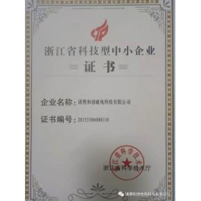 """和創科技被認定為""""浙江省科技型中小企業"""""""