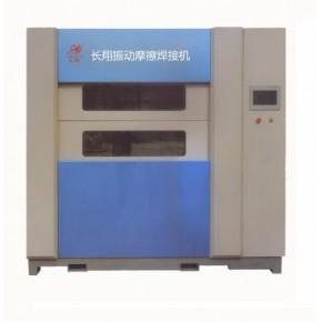 振动摩擦塑料焊接设备技术原理及应用范围