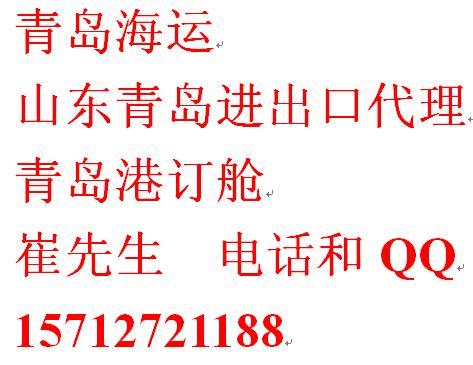 青岛海运公司