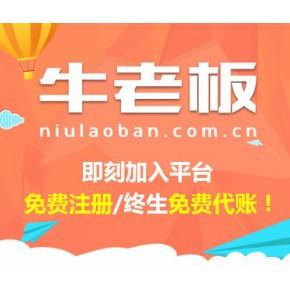 南京公司注册,免费提供公司地址,代理记账