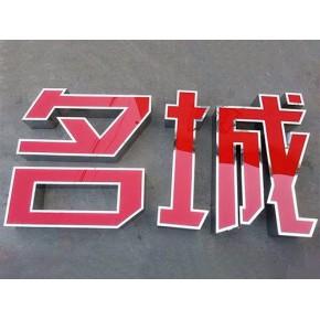 平面设计制作门头字、发光字、外露字、楼体大字等