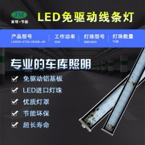家明30W铝外壳冷库线条灯适用于7米以下各种冷库