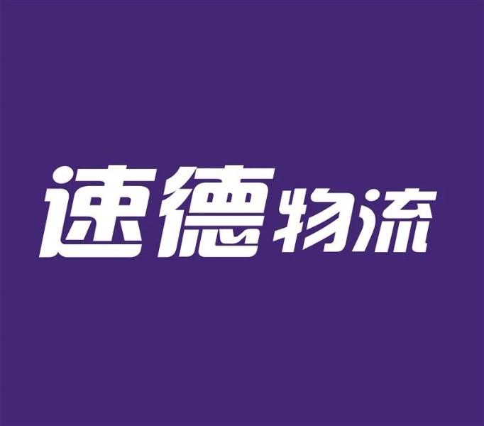 南京速德物流有限公司