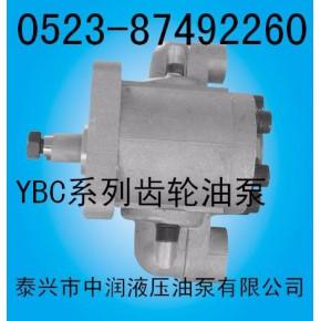 YBC系列齿轮油泵
