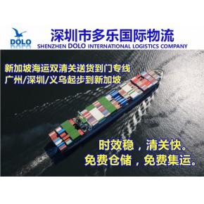 新加坡海运门到门 新加坡海运专线公司