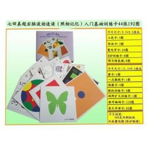 七田真曼陀罗卡右脑开发记忆训练卡44张192图