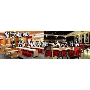 餐饮加盟丨中式餐饮加盟丨小型餐饮加盟就找厨具营行