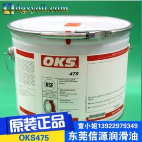供应德国润滑脂OKS 475高速轴承食品级润滑脂