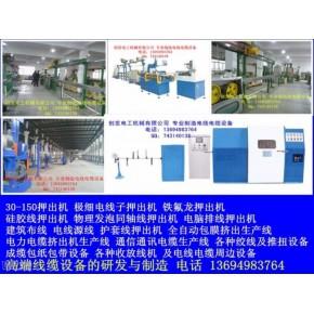 网线设备厂 网络线设备 生产网线的设备