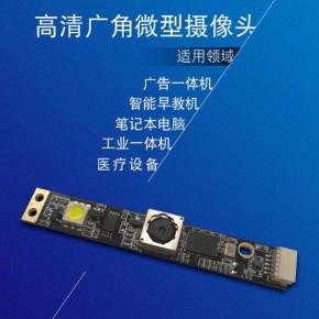 来图定制免驱USB摄像模组智能产品 早教机摄像头