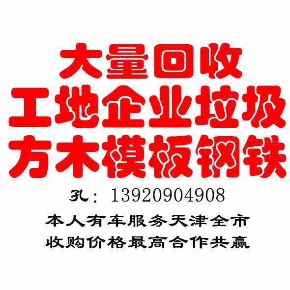 天津巨鼎资源回收有限公司