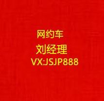 南京溪元汽车出租有限公司苏州分公司