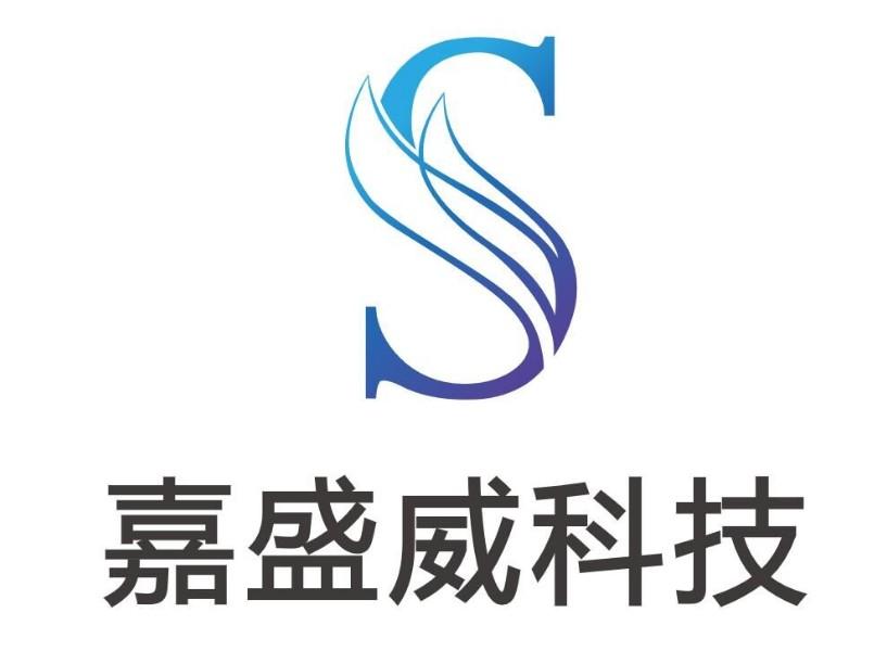 深圳嘉盛威科技有限公司