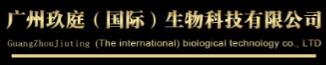 广州玖庭生物科技有限公司