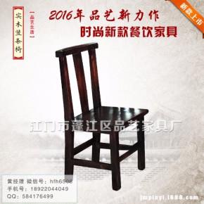 全实木餐椅,餐厅实木家具,品艺家具定制批发