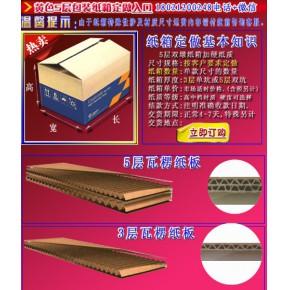 5层加硬纸箱物流打包发货,电商快递纸盒 广东纸箱