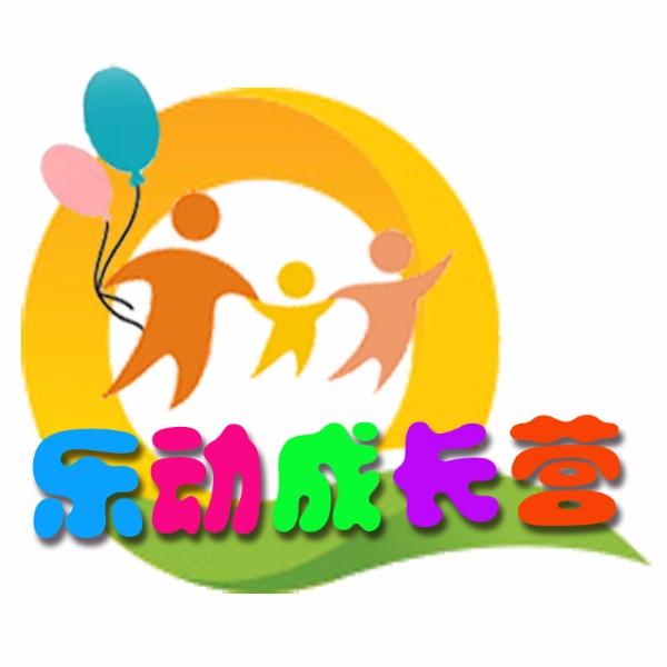 乐动成长营 安庆嘉鸣文化传播有限公司