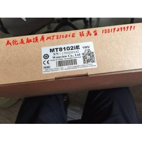 广州MT8102iE威纶通触摸屏10寸