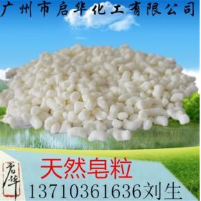 马来椰树皂粒8020 天然油脂 透明工业用皂粒