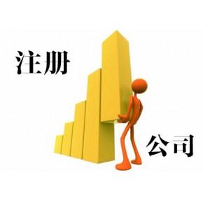 注册云浮公司注册国内商标代理记账财会服务