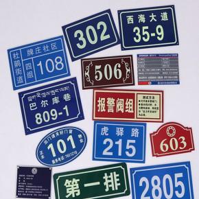 厂家供应反光夜光街道牌村组牌门牌铝质牌搪瓷牌批发