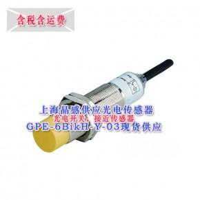 上海晶感光电传感器GPE-6BikH-Y-03