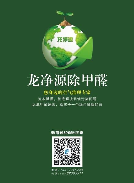陕西龙净源环保科技有限公司