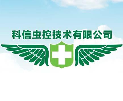 南阳科信虫控技术有限公司