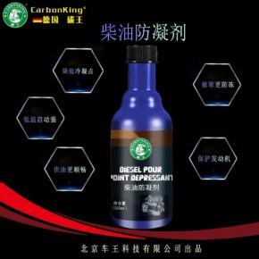 柴油车降凝剂 Carbonking碳王汽车养护品