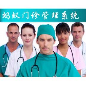 桂林电子处方门诊收银管理系统蚂蚁门诊软件