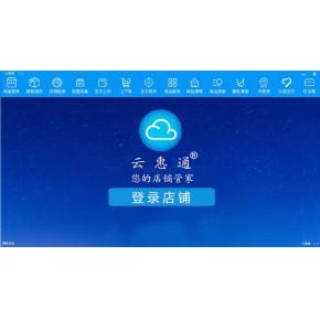 郑州云惠通店淘软件贴牌定制网店助手APP代理加盟