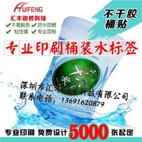 防水的pvc不干胶桶标商标