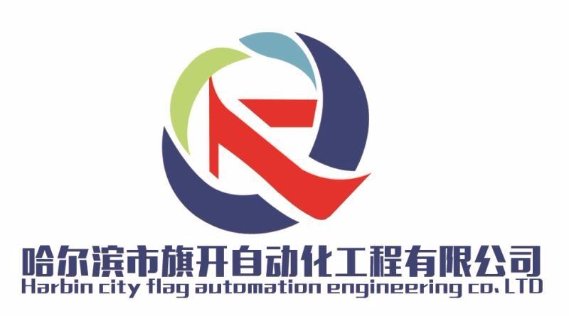 哈尔滨市旗开自动化工程有限公司