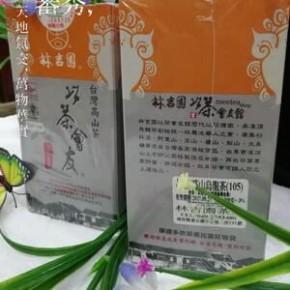 台湾林吉园高山乌龙茶 代购林吉园高山乌龙茶