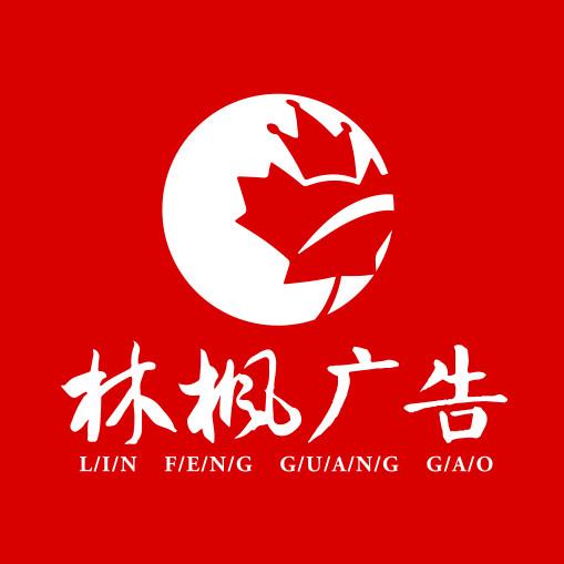 郑州林枫广告有限公司