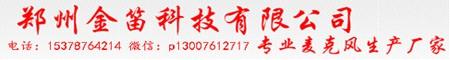 郑州金笛科技有限公司