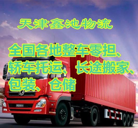 天津市奥森鑫池物流有限公司