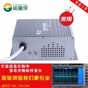 电动车电瓶修复器复合脉冲蓄电池修复仪电池除硫器
