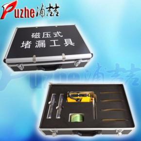 磁压堵漏工具消防用品河南浦喆电子科技有限公司