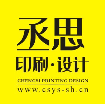 上海丞思电脑图文设计有限公司