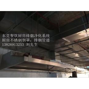 长安酒店厨房排烟净化工程,厨房不锈钢排烟罩安装