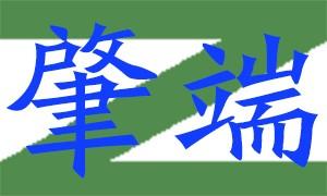 肇庆市肇端机械配件有限公司