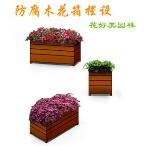 广州防腐木花箱绿植平价采购价格