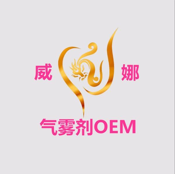 廣州市威娜化妝品有限公司