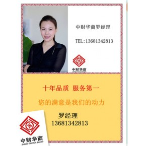北京,融资租赁, 商业保理公司转让 费用