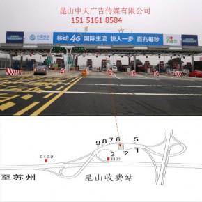 沪宁高速苏州至安亭段的高炮广告牌招租