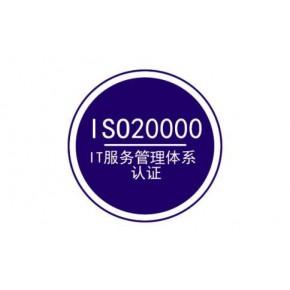 浙江绍兴ISO20000认证流程找逸窗科技
