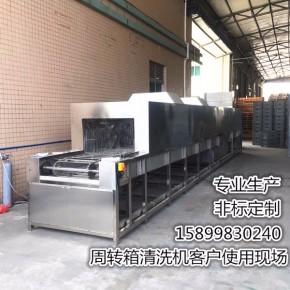 广州汽配周转箱喷淋清洗机 除油除尘自动洗箱机