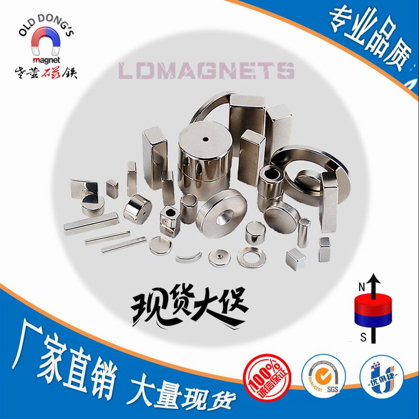 厂家直销钕铁硼强力磁铁 磁性元器件 强磁铁